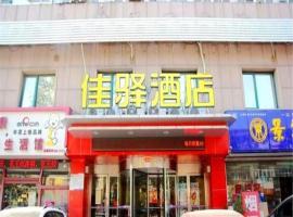 Hotel photo: Grace Inn Qingdao Hangzhou Road Bus Station Branch