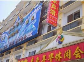 Hotel photo: Chunse Nianhua Hotel