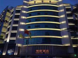 Hotel fotoğraf: Park Lane Hotel (Wenhua North)