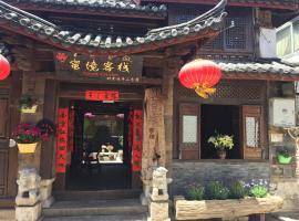 Hotel photo: Lijiang Mijing Inn