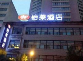 Hotel photo: Elan Hotel Lanzhou Xiguan Xidan