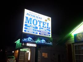 Hotel photo: Kowhai & Colonial Motel