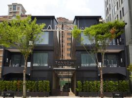 Hotel photo: Tango Inn Taipei Jihe