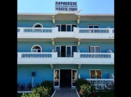 Hotel Photo: Paradise Studios
