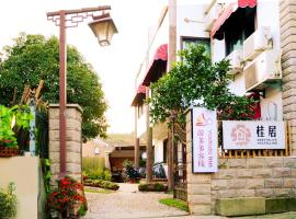 Hotel Photo: Hangzhou Sweetolive Yododo Inn