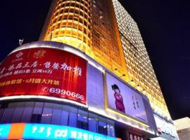 Fotos de Hotel: Baotou Longhua Business Hotel