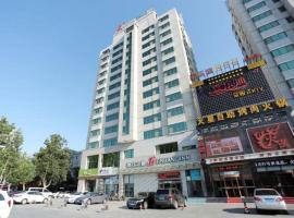 Hotel near تيانجين