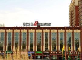 รูปภาพของโรงแรม: Jinjiang Inn Daqing Honggang