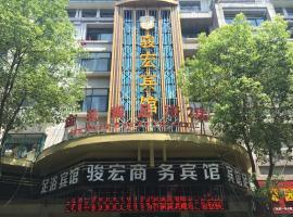 Hotel photo: Junhong Business Hotel