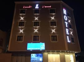Hotel photo: Jewan Al Sharq Al Taiba Hotel Apartments