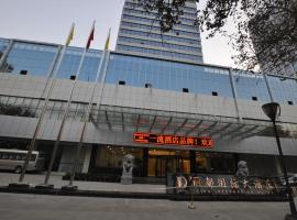 Hotel foto: Lidu International Hotel