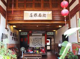 صور الفندق: Minnan Inn No.2