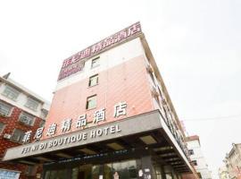 Hotel photo: Yiwu Feinidi Inn