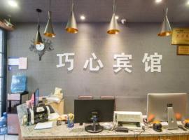 Hotel photo: Yiwu Qiaoxin Inn