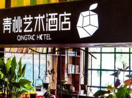 Hotel photo: Qingtao Hotel