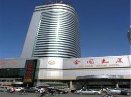 Фотография гостиницы: Shijiazhuang Jin Yuan Hotel