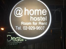 A picture of the hotel: Add Home Hostel