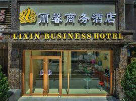 Hotel photo: Lixin Business Hotel Lanzhou