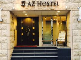 Hotel photo: AZ Hostel