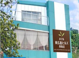 A picture of the hotel: Hotel Higashihiroshima Hills Saijo
