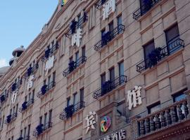 A picture of the hotel: Harbin Walker Coffee Hotel