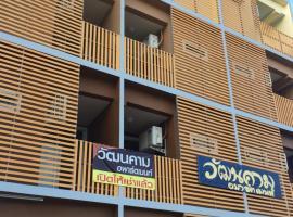 호텔 사진: Wattanakham apartment