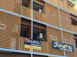 Hotel fotoğraf: Wattanakham apartment