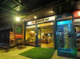 Hotel near Phitsanulok