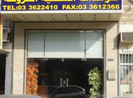 Hotel photo: Dorrat Al Jubail 1