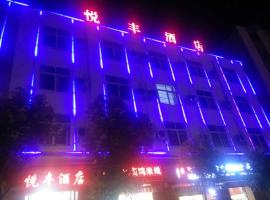 Hotel Photo: Kunming Yuefeng Inn