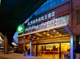 Hotel photo: Hangzhou HaiWaiHai Holiday Hotel