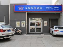 Hotel Photo: Hanting Express Beijing New Fuchengmen