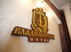 Hotel Photo: Vladimirskaya Hotel