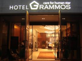 Gambaran Hotel: Grammos Hotel