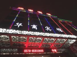 Hotel photo: Huashang Hotel
