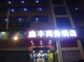 Hotel foto: Xingfeng Business Hotel
