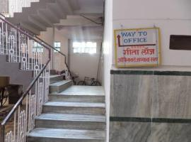 Hotel photo: Geeta Lodge