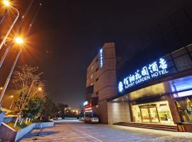 A picture of the hotel: Fliport Garden Hotel Nanjing