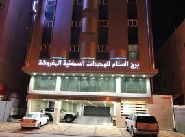 Hotel photo: Burj Al Salam Furnished Apartments