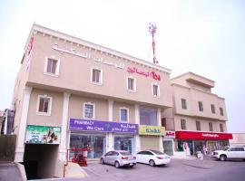 Hotel fotoğraf: Durrat Al Basteen