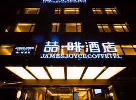 A picture of the hotel: James Joyce Hotel Hefei Silihe Huiyin Square