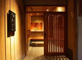 Hotel Photo: Kyokoyado Yasaka Yutone