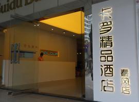 Hotel near 荃灣