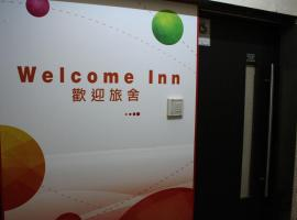 Hotel photo: Welcome Inn