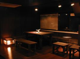 Hotel photo: International Guesthouse Azure Narita