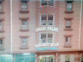 A picture of the hotel: Sahari Palace-Dammam