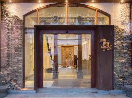 호텔 사진: Qilou Huanke 1921 Boutique Homestay