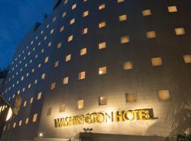 ホテル写真: Chiba Washington Hotel
