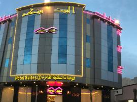 Hotel photo: Al Bait Baitko