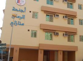 Hotel fotoğraf: Remal Manazeli
